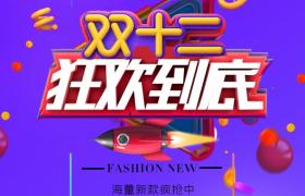 炫紫抢眼淘宝天猫双十二狂欢到底广告海报素材下载