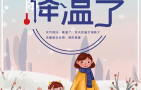 动画手绘美丽雪景冬季季节海报素材参考