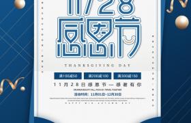 蓝色奢华背景11月28日感恩节优惠活动广告海报平面模板