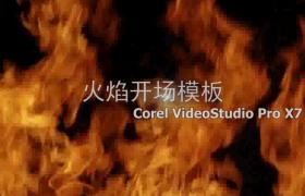 红色背景下火焰燃烧特效文字数字演绎片头开场会声会影模板