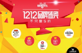 红黄背景几何立体图案修饰双十二购物品牌盛典平面素材