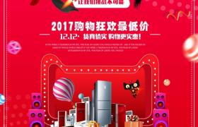 决战双十二电器售卖购物狂欢电商广告海报素材