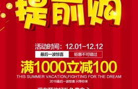 紅色豎條背景雙十二提前購優惠活動廣告海報宣傳下載