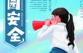 藍色清新風校園安全logo展示海報宣傳平面素材