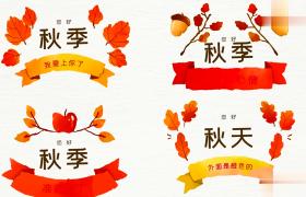 动感字幕秋季元素图案图标设计AE模板