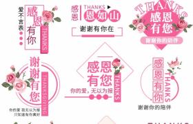 9款粉色溫馨感恩節logo標題創意設計素材參考