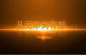 会声会影橙色光束闪烁倒影字体设计企业周年庆年会宣传片模板