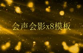 震撼大气金色粒子渲染大标题展示企业年会文化宣传片会声会影下载