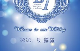 蓝色唯美浪漫结婚迎宾logo展示海报平面素材