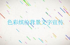 6款色彩缤纷背景动画轮番转换片头会声会影素材