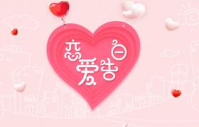 卡通背景粉色爱心浪漫温馨恋爱告白求婚结婚会声会影模板参考