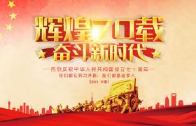 经典恢弘大气2019中国人民共和国成立七十周年海报模板