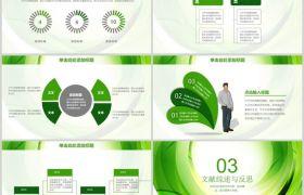 毕业论文答辩清新绿色大学生学术研究ppt模板