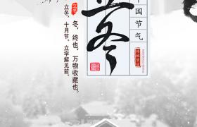 中国风水墨晕染中国节气之立冬psd冬季海报宣传素材