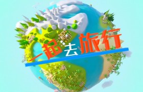 三維地球展示旅游畫面動畫片頭AE模板