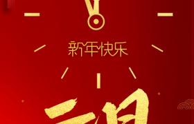 惊喜喜庆元旦新年快乐时钟灯笼插图2020海报宣传素材