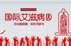 12月1日國際艾滋病日紅色剪影平面宣傳海報