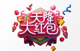 C4D文字建模:购物狂欢节双十二红包福利活动广告标题模型预览