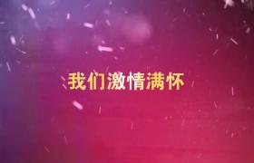 光效轮番变幻粒子飞舞创意抢眼企业年会宣传片片头会声会影下载