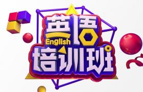 英语培训班学员招生广告设计图文标题C4D文字预设工程模型