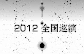 三維空間黑點白底效果設計時尚明星巡演演唱會會聲會影模板