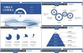 知识的海洋主题简约风通用答辩PPT模板