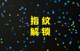 科技動感金色粒子智能指紋解鎖logo片頭展示AE模板