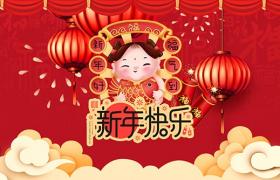 2020鼠年喜慶福娃燈籠祥云吉祥富貴新年快樂宣傳海報參考