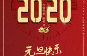 喜庆简约红底2020元旦快乐新年海报宣传平面素材