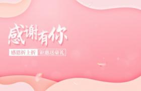 粉色时尚浪漫感谢有你感恩节节日优惠banner电商海报下载