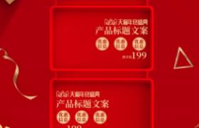 紅色喜慶整套雙12淘寶天貓店鋪活動宣傳首頁平面海報素材
