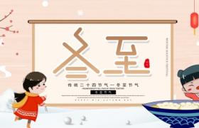 传统二十四节气可爱卡通冬至节气冬季平面宣传海报
