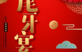 喜慶創意生意興隆企業商家尾牙宴psd平面宣傳海報設計
