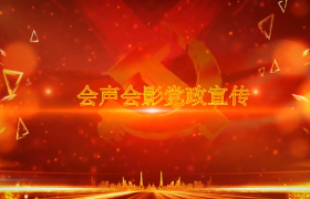 闪耀粒子党徽展示党政党建活动宣传会声会影模板