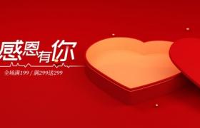红色经典爱心礼盒电商banner感恩节优惠活动海报设计