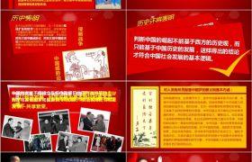 红色中国梦民族发展党政深刻含义思想学习PPT模板
