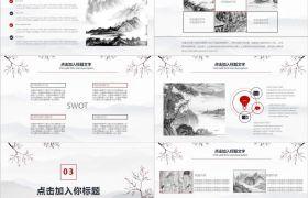 唯美水墨山水中国风科研成果报告PPT模板