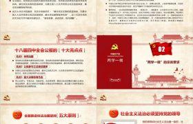 红色两学一做核心思想党员学习培训PPT模板
