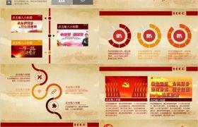 红色中国风通用党建培训工作汇报PPT模板