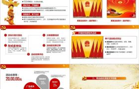 简约大气的红色中国梦强军梦思想工作宣传辅导PPT模板
