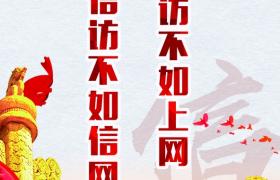 經典紅色中國風背景信訪文化宣傳墻平面海報素材