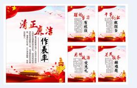 红色经典清正廉洁党政党建主题活动宣传海报平面素材