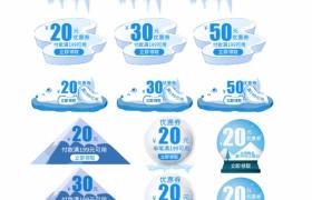 冬季促销多款蓝色优惠券图标设计平面海报宣传素材