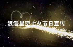 浪漫七夕节求婚告白特效粒子炫丽动态会声会影模板