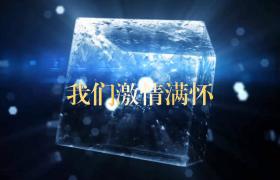 大标题文字演绎3D冰块旋转水珠运动企业年会会声会影模板
