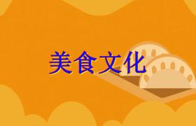 橙黄卡通动感图文展示美食文化农产品宣传片会声会影模板