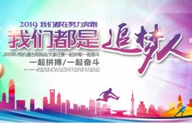 炫丽彩色追梦励志青春奋斗拼搏主题宣传海报平面素材