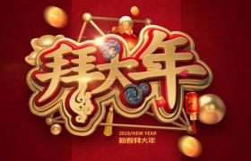 春节拜年为主题的电视节目3维动画效果开场C4D模型