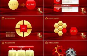 中国风红色大气震撼的军魂解放军展示PPT模板