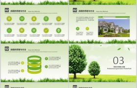 绿色清新自然唯美毕业论文学术报告PPT模板